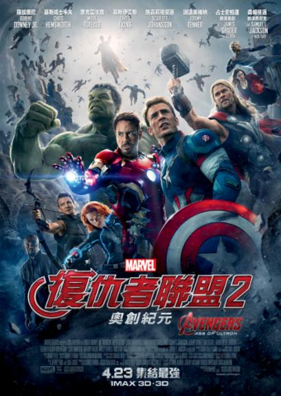 Avengers: Age of Ultron (Super Heroes' Festival)
