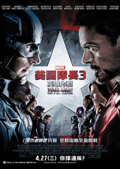 Captain America: Civil War (Super Heroes' Festival)