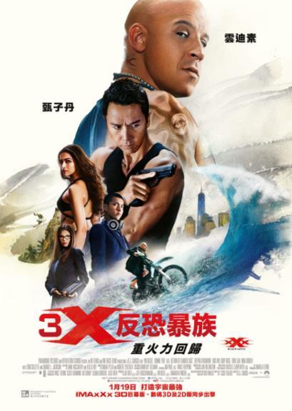 3X反恐暴族:重火力回歸