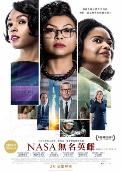 NASA無名英雌 (The Oscars 2017)