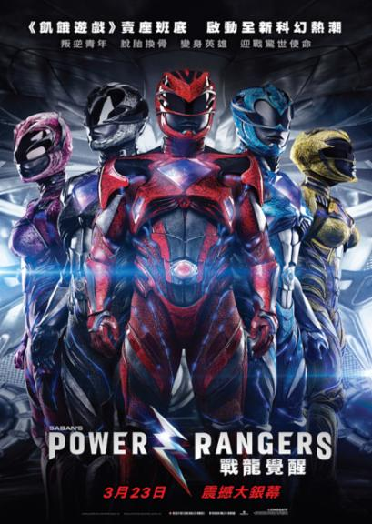Power Rangers: 戰龍覺醒