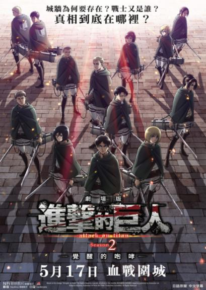 JPAF - Attack on Titan season 2 movie