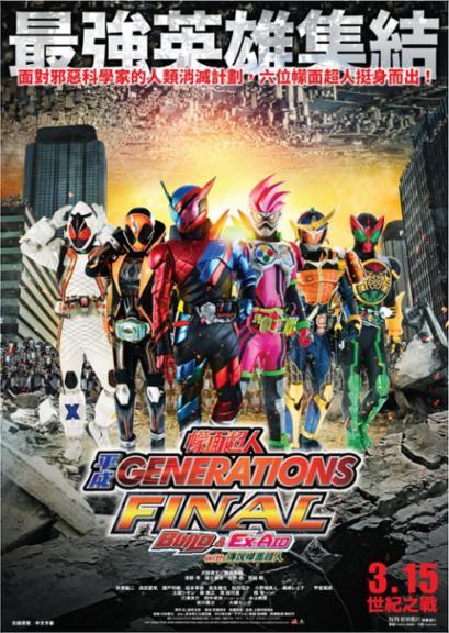 JPAF - Kamen Rider Heisei Generations Final