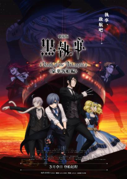 JPAF - Black Butler: Book of the Atlantic