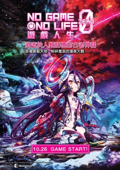 JPAF - <No Game No Life Zero> Movie