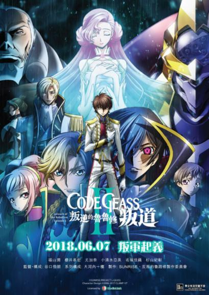 JPAF - CODE GEASS Lelouch of the Rebellion II -Transgression-