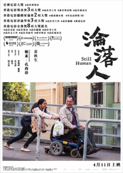 Still Human