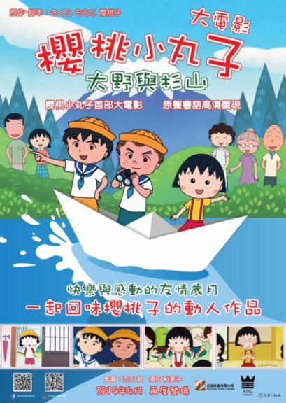 Chibi Maruko Chan Movie: Ono & Sugiyama