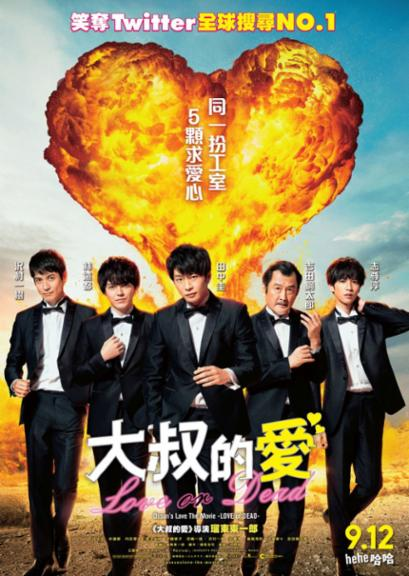 Ossan's Love The Movie -LOVE or DEAD-