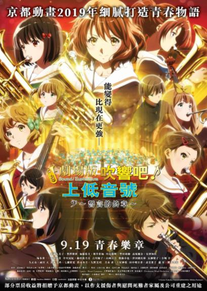 Sound! Euphonium the movie ~ Our Promise: A Brand New Day