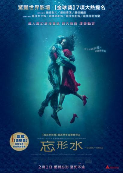忘形水 (The Oscars 2018)